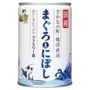 三洋食品 たまの伝説 まぐろとにぼし ファミリー缶 405g 猫用【国産品 レトルトフード キャットフード 大容量 お徳用サイズ】