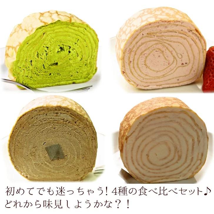 【あす楽対応】【送料無料】初めての方におすすめ♪♪いろんな味を試したい!4種類のミルクレープロールの