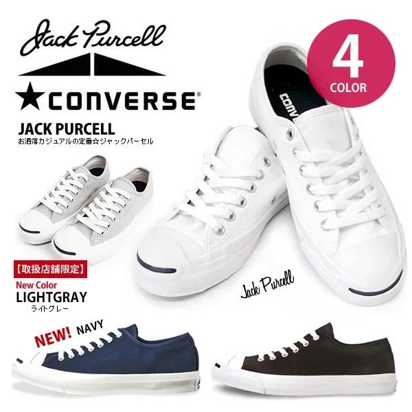 【送料無料】【正規品】 スニーカー コンバース CONVERSE ジャックパーセル JACK PURCELL レディース