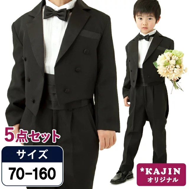 SALE 男の子 フォーマル子供用燕尾服5点セット「ブラック」タキシード【70 80 90 1...