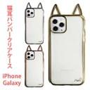 iPhoneSE ケース (第2世代) かわいい 猫耳 iphone ケース cat ear iphone11 ケース iphoneXR i……