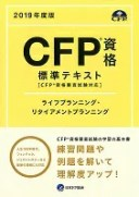 CFPテキスト解説DVDコース ライフ・リタイアメントプラン