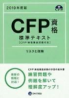 CFPテキスト解説DVDコース リスクと保険