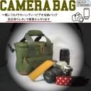 【UPPER WEST】CAMERA BAGアッパーウエスト 一眼レフカメラ・ハンディビデオ収納バッグ【あす楽対応】