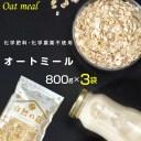 オートミール 2.4kg(800g×3袋) 【化学肥料・化学農薬不使用】オーツ麦【オートミール 送料無料】【オートミール オーガニック】【送料無料】こめたつ 自然の蔵