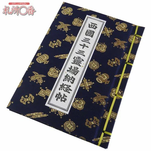 西国三十三ヶ所納経帳 紺金襴表紙 ビニールカバー付