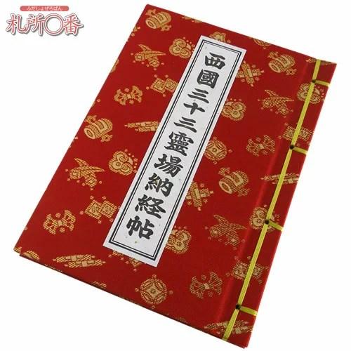 西国三十三ヶ所納経帳 赤金襴表紙 ビニールカバー付