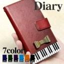 スマホケース 手帳型 全機種対応 ベルトあり piano カバー 手帳 携帯 ケース アイフォン 12 mi……