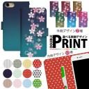 スマホケース 手帳型 アイフォン8 iPhone8 専用 ベルトあり 桜 左利き対応 iPhone8カバー 手帳……