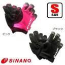 SINANO シナノ ポールウォーキング専用 うまく歩けるグローブ 1双 Sサイズ ブラック【代引不可】