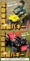 電動乗用バギーTR TR1305 電動乗用カー 電動乗物玩具【代引不可】