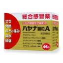 【第(2)類医薬品】ハヤナ顆粒A (46包) セイムスの風邪薬