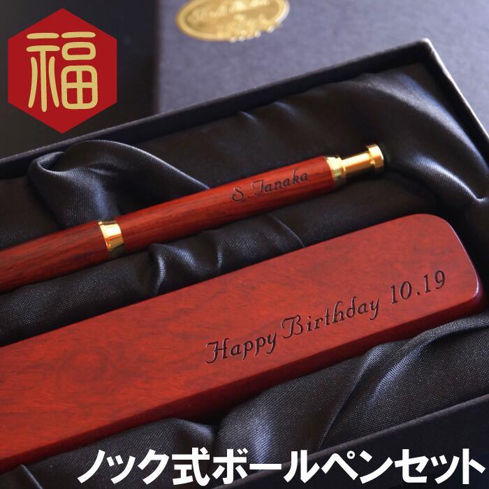 高級ボールペン 還暦祝い 父 ペン 名入れ 【 ノック式 ボ