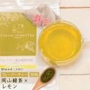 フレーバーティー 岡山緑茶 レモン 送料無料 ティーバッグ 30包 ふくちゃ 緑茶 国産 檸檬 Blend LABO. 在宅
