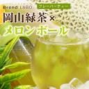 フレーバーティー 岡山緑茶 メロンボール 送料無料 ティーバッグ 30包 ふくちゃ 緑茶 国産 メロン Blend LABO.