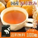 【発送日有り】ふくちゃのがぶ飲み国産たまねぎの皮茶100包[送料無料]北海道・淡路島産玉ねぎのお茶|国産たまねぎ皮茶|たまねぎスープに玉葱の皮|美容茶や健康茶・ダイエットティー・ノンカフェインのハーブティー/たまねぎ茶/玉ねぎ茶/玉ねぎの皮茶|タマネギの皮茶