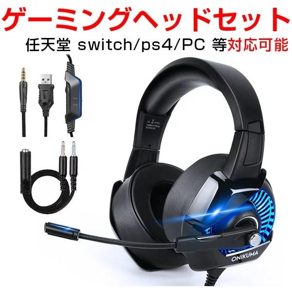 マイク付きヘッドホン LED付き 高音質 軽量 ヘッドセット 任天堂 switch / ps4 / PC / Skype 対応 ヘッドホン usb ゲーム用 有線 ゲーミングヘッドセット ヘッドフォン ゲーミングへっどセット ゲームヘッドフォン