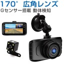 ドライブレコーダー 高画質 車載カメラ 1080P 400万画素 170°超広角 ドラレコ Gセンサー搭載 車載ビデオ 夜間対応 逆光にも強い HDR録..