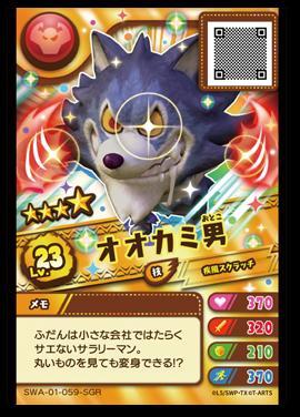 スナックワールド/ジャラステ1弾/SWA-01-059-SGR★ オオカミ男 SGR【スキル持ち】