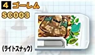 スナックワールド トレジャラボックスガム/【ライトスナック】SC003 ゴーレム