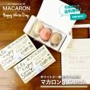 【ギフトパッケージ 】マカロン3個入り お配り ギフト プレゼント ホワイトデー バレンタイン 結婚式 サンクスギフト