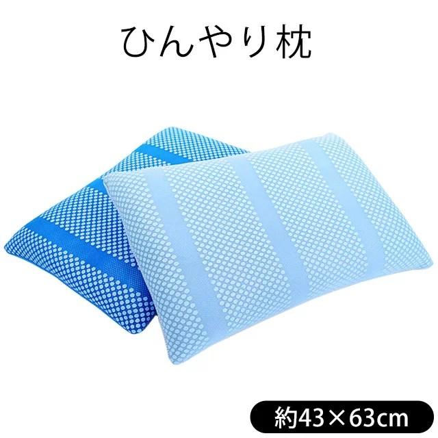 【涼しい 枕】蓄熱蓄冷マイクロカプセル 温度調節する ひんや