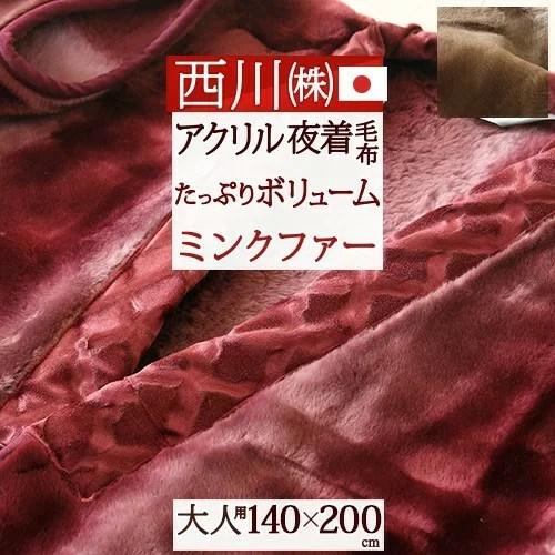 【スーパーSALE前祭!】【夜着毛布・かいまき・日本製】アクリル夜着毛布 ミンクーセミファーでボリュームたっぷり!京都西川・高級夜着毛布/もうふ大人用