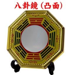 NO-3【送料無料】風水の八卦鏡(凸)八角ミラーで運気を改善