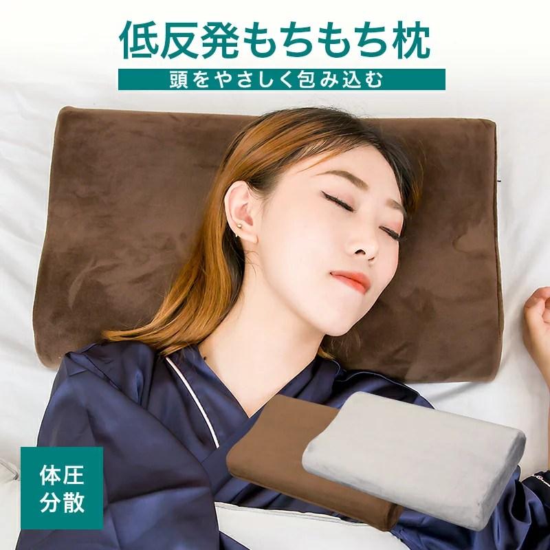 低反発枕 快適な睡眠をサポートする マクラ まくら シンプル高密度 快眠 低反発枕 寝具 あなたに合