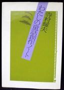 【中古】【国土社「わたしの童話創作ノート」寺村輝夫】中古:非常に良い