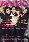 Stellar Girls(ステラ・ガールズ) キラキラ☆ガールズたちのミュージック・マガジン/シンコー・ミュージック・ムック