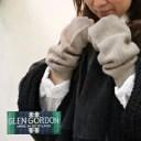 GLEN GORDON【グレンゴードン】ウールアンゴラフィンガーレスミトン
