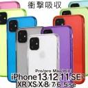 iPhone12 ケース クリア 透明 mini pro Max iphone12ミニ ケース iPhone SE ケース 第2世代 iP……