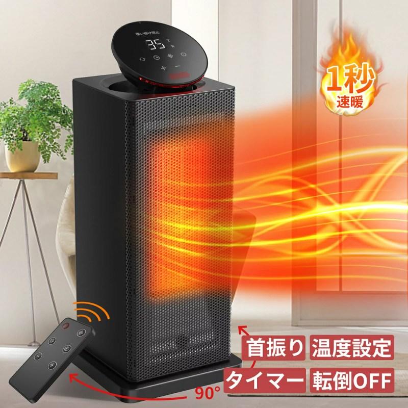 【スーパーDEAL・30倍ポイント】KLOUDIC ヒーター 首振り 温度設定