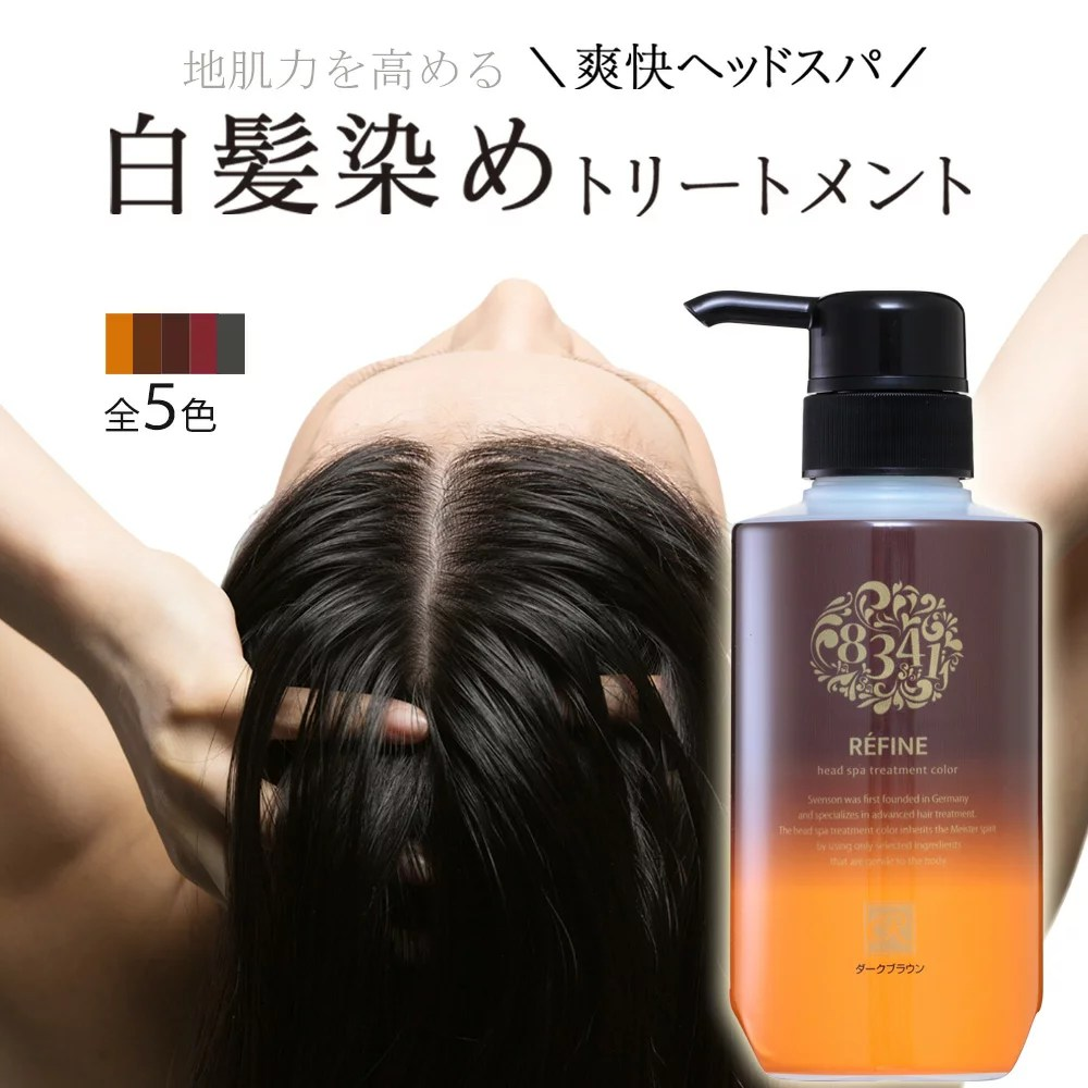 【新商品リニューアル】 ポンプ付 白髪染め レフィーネ ヘッドスパ トリートメント カラーR3 大容