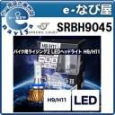 【数量限定 お得なクーポン発行中】スフィアライトライジング2 バイク用LEDヘッドライト H9/H11 12V 4500K SRBH9045