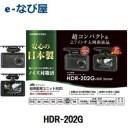 ◆あす楽・送料無料◆HDR-202G ドライブレコーダー コムテック ドラレコ