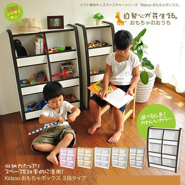 【びっくり特典あり】【送料無料】 Kidzoo おもちゃボックス 3段タイプ 自発心を促す 日本製 おもちゃ箱 おもちゃ収納 おしゃれ 子供 オモチャ 収納 完成品