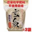 【無農薬の発芽玄米】玄氣1.5kg×3袋(4.5kg真空パック)【新潟県産】白米モード炊ける無洗米の発芽玄米【無農薬 玄米 発芽玄米 無洗米】