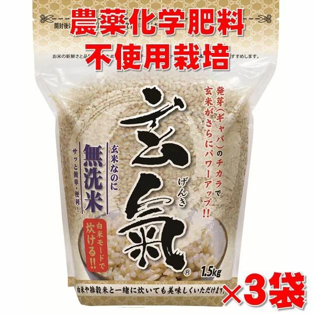 【無農薬の発芽玄米】玄氣1.5kg×3袋(4.5kg真空パック)白米モード炊ける無洗米の発芽玄米【無