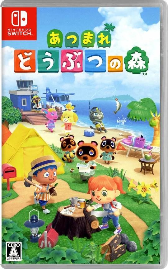 【中古】あつまれ どうぶつの森ソフト:ニンテンドーSwitchソフト/任天堂キャラクター・ゲーム
