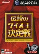 【中古】伝説のクイズ王決定戦 (同梱版)ソフト:ゲームキューブソフト/テーブル・ゲーム