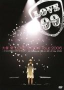 【中古】大塚愛/LOVE COOK Tour 2006 マスカラ毎日… 【DVD】/大塚愛DVD/映像その他音楽