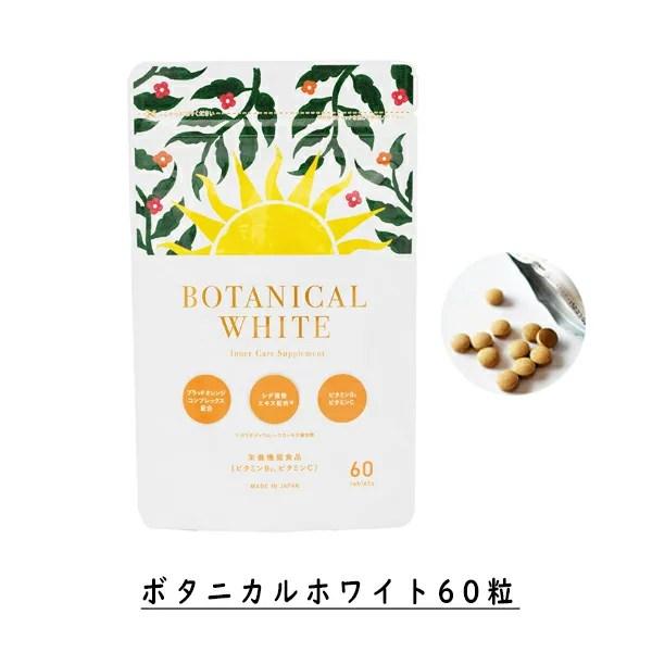 NEW!【単品】ボタニカルホワイト60粒入 飲む日焼け止め シダ植物エキス×レッドオレンジコンプレッ