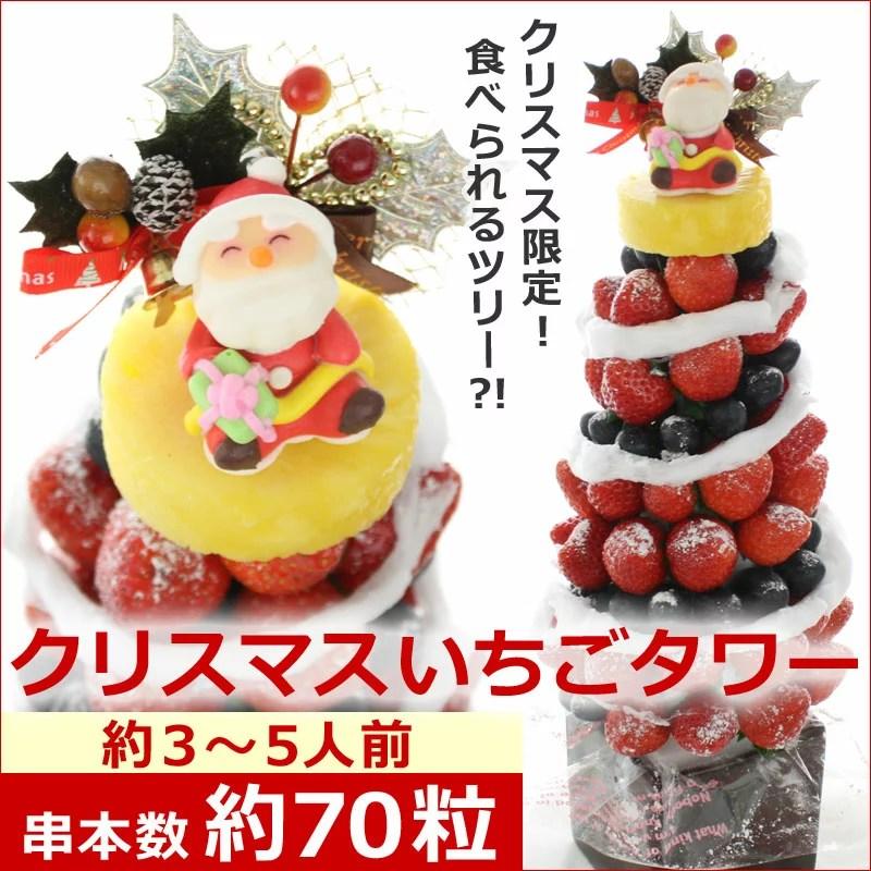 [ギフトパーク]クリスマス限定 フルーツタワー[クリスマスいちごタワー] クリスマスケーキをお探しの方にオススメのフルーツブーケ フルーツケーキ イチゴケーキ 宅配 送料無料【2018年X'mas】