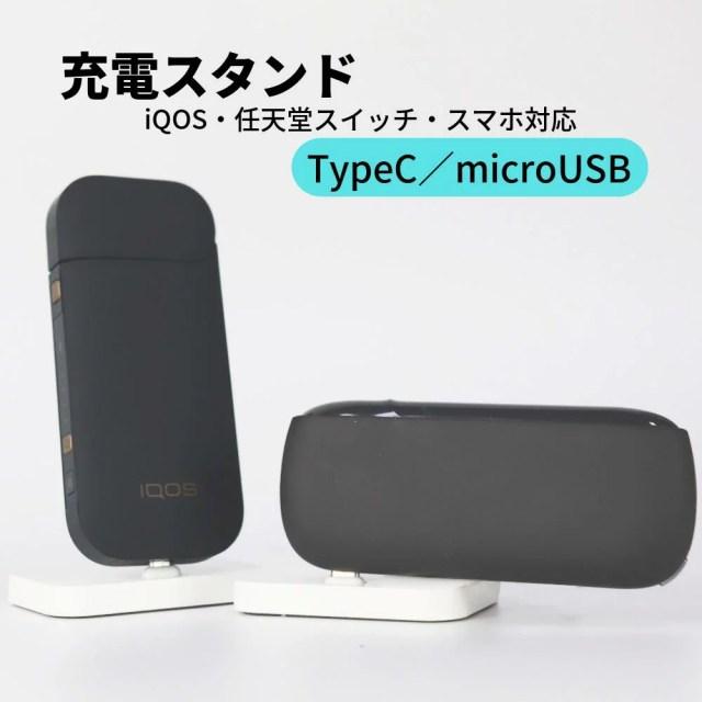 アイコス用充電スタンド micro USB Type-c 電子タバコ アンドロイド iqos 3.0 MULTI/あいこすマルチ 2.4 plus/任天堂スイッチ/任天堂switch対応 電子タバコ USB android スマホ 充電スタンド 充電 卓上ホルダー 充電ステーション