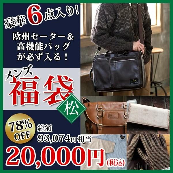 【送料無料】【2018年 福袋】新春 メンズ 福袋「松」 6点入り 20000円 欧州セーターと高機能バッグが必ず入る!