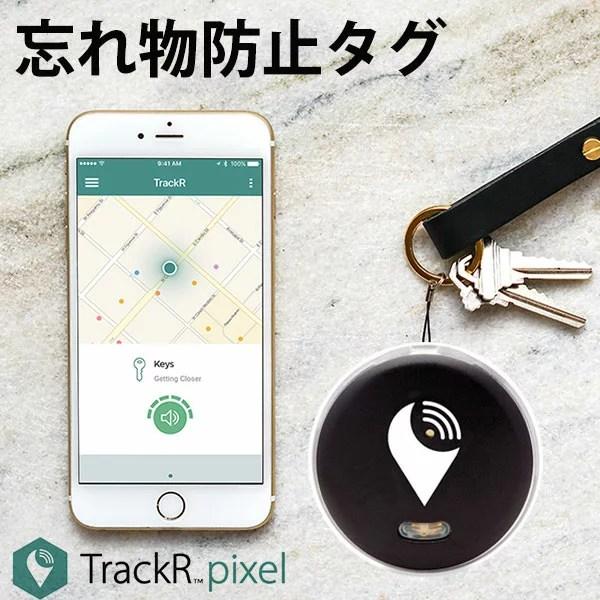 TrackR pixel(トラッカール ピクセル)忘れ物防止