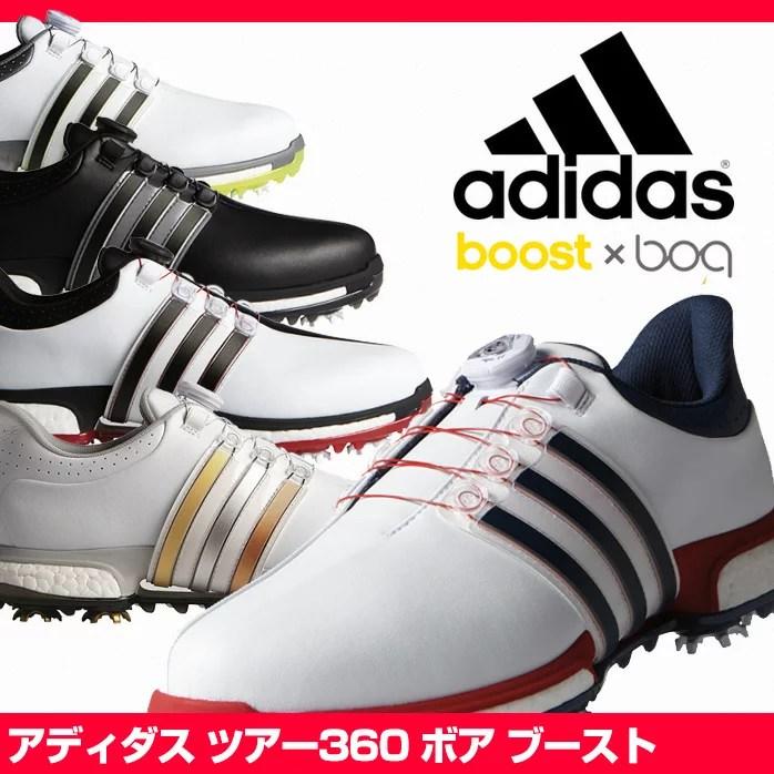 【数量限定!訳あり価格】アディダス ツアー360 ボア ブースト 足腰の負担を軽減。さらに強烈な蹴りのパワーを生み出す adidas Tour360 Boa boost ゴルフシューズ【送料無料】