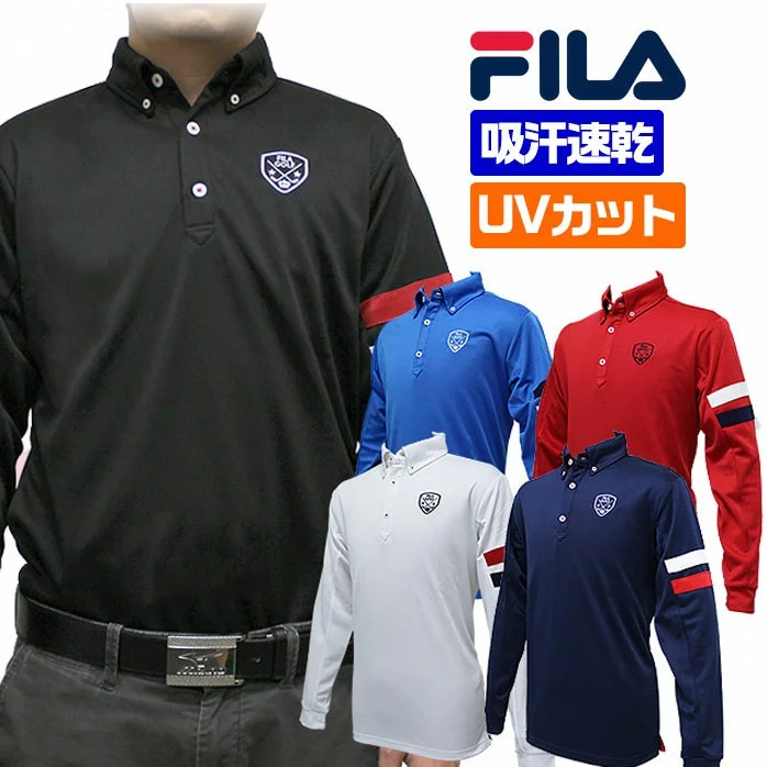 【税込4980円】 フィラ ゴルフ 長袖ボタンダウンポロシャツ 吸汗速乾機能で汗をすぐに乾かす UVカットで眩しい日差しを防ぐ メンズ ゴルフウェア FILA Golf 786-564